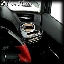 30系ヴェルファイア/アルファード(AYH/GGH/AGH3#系)前期 後期対応 ウッド(木製) 純国産 カップホルダー(トヨタ)(純正ホルダー用)運転席側