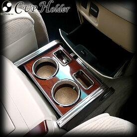 20系ヴェルファイア(ATH/ANH/GGH2#系) ウッド(木製) 純国産 フロントカップホルダー(トヨタ)