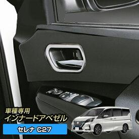 セレナ(C27) インナードアベゼル ドア メッキ 内装 ドレスアップ アクセサリー(LFG068)
