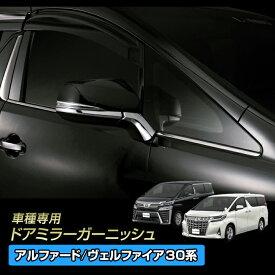 アルファード/ヴェルファイア 30系 (GGH/AGH3#) ドアミラーガーニッシュ メッキ カスタム パーツ エアロ ドレスアップ アクセサリー 外装品