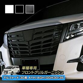 アルファード 30系(AYH/AGH/GGH30・35)フロントグリルガーニッシュ メッキ カスタム パーツ エアロ ドレスアップ アクセサリー 外装品