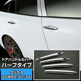 プリウス 50系(ZVW50/51/55) ドアハンドルカバー ハーフタイプ (HDC02) メッキ カスタム パーツ エアロ ドレスアップ アクセサリー 外装品
