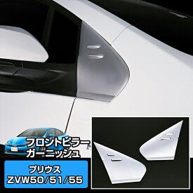 プリウス 50系(ZVW50/51/55) フロントピラーガーニッシュ (LFG005) ステンレス カスタム パーツ エアロ ドレスアップ アクセサリー 外装品