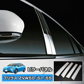 プリウス 50系(ZVW50/51/55) ピラーパネル (LFG006) メッキ カスタム パーツ エアロ ドレスアップ アクセサリー 外装品