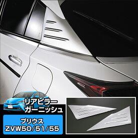 プリウス 50系(ZVW50/51/55) リアピラーガーニッシュ (LFG007) メッキ カスタム パーツ エアロ ドレスアップ アクセサリー 外装品