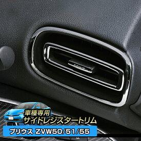 プリウス 50系(ZVW50/51/55) サイドレジスタートリム 4ピース (LFG010)/室内の両端にあるエアコン吹き出し口ドレスアップ