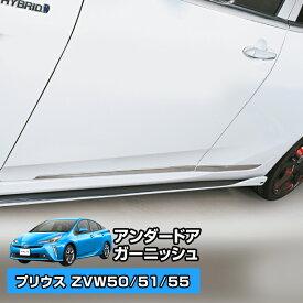 プリウス 50系(ZVW50/51/55) サイドドア サイドアンダー ガーニッシュ (LFG014) メッキ カスタム パーツ エアロ ドレスアップ アクセサリー 外装品
