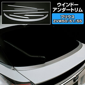 プリウス 50系(ZVW50/51/55) ウインドーアンダートリム (LFG012) メッキ カスタム パーツ エアロ ドレスアップ アクセサリー 外装品/サイドからリアウインドウの下部分をドレスアップ