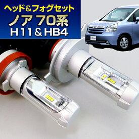 (LEDヘッド&フォグセット)(トヨタ)ノア(ZRR7#系)マイナー前(H19.6〜H22.3)ヘッドH11(H8)&フォグHB4(ハロゲン仕様車)