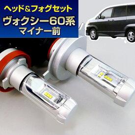 (LEDヘッド&フォグセット)(トヨタ)ヴォクシー(AZR6#系)マイナー前(H13.11〜H16.7)H4&HB4※Zタイプ、エアロ仕様は除く