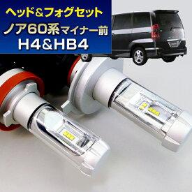 (LEDヘッド&フォグセット)(トヨタ)ノア(AZR6#系)マイナー前(H13.11〜H16.7)ヘッドH4&フォグHB4 ※Sタイプ、エアロ仕様は除く