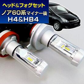 (LEDヘッド&フォグセット)(トヨタ)ノア(AZR6#系)マイナー後(H16.8〜H19.5)ヘッドH4&フォグHB4