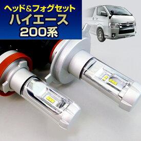(LEDヘッド&フォグセット)(トヨタ)ハイエース(TRH200系)(H16.8〜H24.4)ヘッドH4&フォグHB4(ハロゲン仕様車)