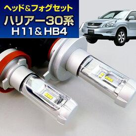 (LEDヘッド&フォグセット)(トヨタ)30系 ハリアー(ACU・GSU・MCU3#系)(H15.2〜H17.12)ヘッドH11(H8)&フォグHB4(ハロゲン仕様車)