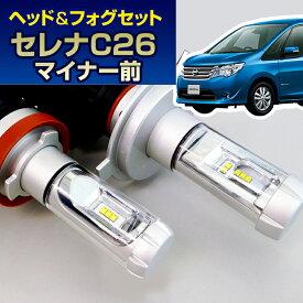 (LEDヘッド&フォグセット)(日産)セレナ(C26 マイナー前)(H22.11〜H25.11)ヘッドHB4&フォグH8(H11)