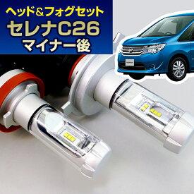 (LEDヘッド&フォグセット)(日産)セレナ(C26 マイナー後)(H25.12〜H28.7)ヘッドH11(H8)&フォグH11(H8)(ハロゲン仕様車)