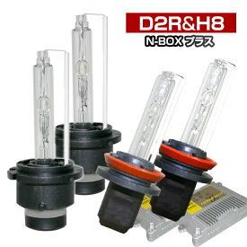(HIDヘッド&フォグセット) Nボックスプラス N-BOX+(JF1.2)(H24.7〜H25.11)ヘッドD2R&フォグH8(HID仕様車用) (ホンダ)