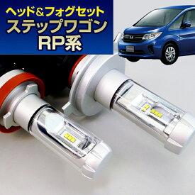 (LEDヘッド&フォグセット)(ホンダ)ステップワゴン(RP系)※スパーダ除く(H27.4〜H29.8)ヘッドH11&フォグH8 マイナー前(ハロゲン仕様車用)