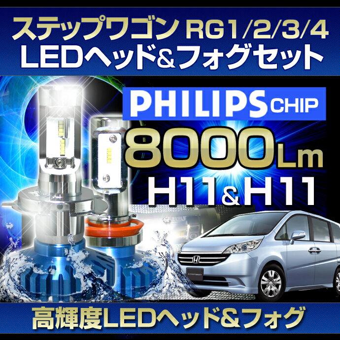 【LEDヘッド&フォグセット】[ホンダ]ステップワゴン≪RG1/2/3./4≫[H17.5〜H21.9]ヘッドH11&フォグH11