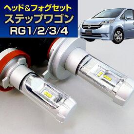 (LEDヘッド&フォグセット)(ホンダ)ステップワゴン(RG1/2/3./4)(H17.5〜H21.9)ヘッドH11(H8)&フォグH11(H8)