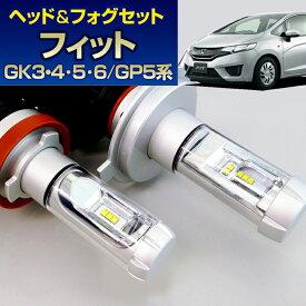 (LEDヘッド&フォグセット)(ホンダ)フィット(GK3・4・5・6/GP5系 マイナー前)(H25.9〜H29.5)ヘッドH4&フォグH8(H11)(ハロゲン仕様車)