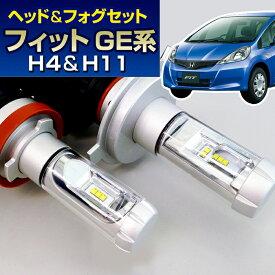 (LEDヘッド&フォグセット)(ホンダ)フィット(GE系)※RS含む(H24.5〜H25.8)ヘッドH4&フォグH11(H8)(ハロゲン仕様車)