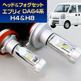 (LEDヘッド&フォグセット)(スズキ)エブリィ/エブリイワゴン(DA64系)(H17.8〜27.1)ヘッドH4&フォグH8(H11)