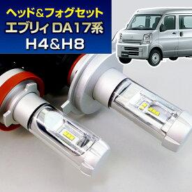 (LEDヘッド&フォグセット)(スズキ)エブリィ(DA17V)(H27.2〜)ヘッドH4&フォグH8(H11)