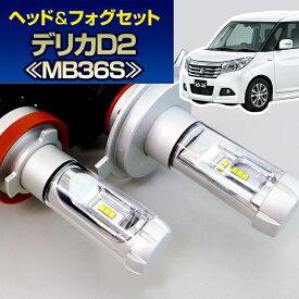 (LEDヘッド&フォグセット)(ミツビシ)デリカD2(MB36S)(H27.12〜)H4ヘッド&フォグH11(H8)(ハロゲン仕様車)