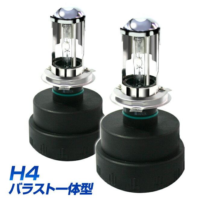 【送料無料】簡単取付!H4 バラスト一体型 オールインワン HI/LO切替 HIDキット 6000K 12V 35W 05P26Mar16