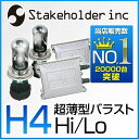 HIDキット H4 Hi/Low切替 【Stakeholder HOMING-X】HIDコンバージョンキット6000K 8000K/35W ICデジタル制御フルキット