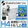 【業界トップクラス超薄型14mmバラスト採用】H4Hi/LoHIDコンバージョンキット6000K/35W最新ICデジタル制御/送料無料