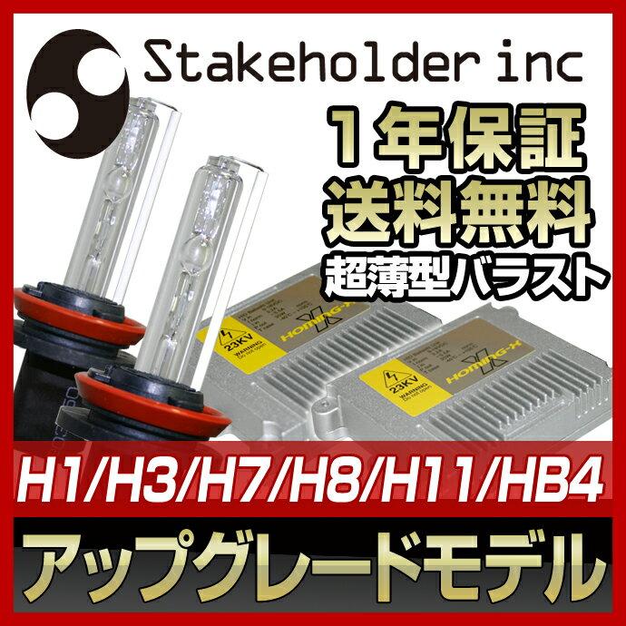 【送料無料】アップグレードモデル HIDシングルキット ≪H1/H3/H7/H8/H11/HB4≫ 35W 6000K HIDコンバージョンキット 1年保証 HIDバルブ/バラスト/フォグランプ/ヘッドライト