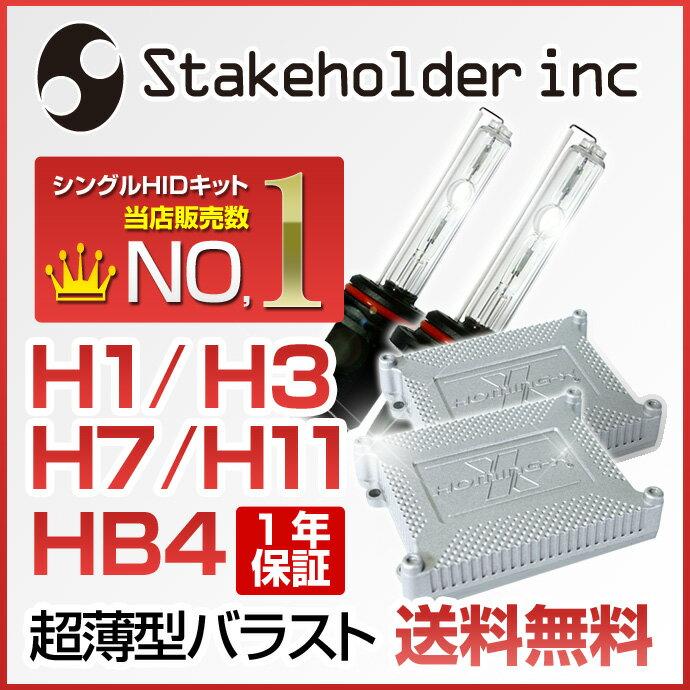 Stakeholder HIDキット HB4(9006)/H1/H3/H4LO/H7/H11(H8) HIDコンバージョンキット3000K/6000K/8000K/35W/ICデジタル制御/フルキット