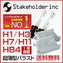【Stakeholder】HB4(9006)/H1/H3/H4LO/H7/H11(H8) HIDコンバージョンキット3000K/6000K/8000K/35WI...