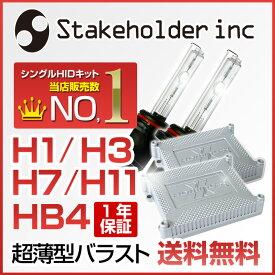 HIDキット HB4(9006)/H1/H3/H4LO/H7/H11(H8) HIDコンバージョンキット3000K/6000K/8000K/35W【Stakeholder HOMING-X】ICデジタル制御/フルキット