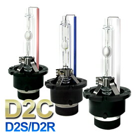 D2C HIDバルブ 【Stakeholder HOMING-X】 純正交換HIDバーナー D2R D2S 兼用 35W お買いまわり