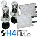 HIDキット H4 Hi/Low切替 【Stakeholder HOMING-X】HID コンバージョンキット6000K 8000K/35W ICデジタル制御フルキット