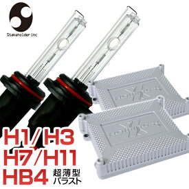 HIDキット HB4(9006) H1 H3 H4LO H7 H11(H8) HID コンバージョンキット3000K 6000K 8000K 35W【Stakeholder HOMING-X】ICデジタル制御 フルキット