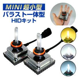 HIDキット H11(H8) HB4 バルブ脱着式採用 (超小型)バラスト一体型(MINI)オールインワン/3000K/6000K/8000K ※仕様が若干画像と異なる場合がございます。