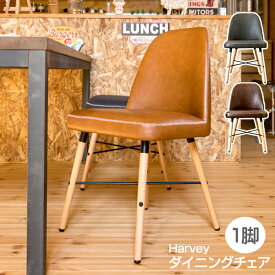 Harvey ダイニングチェア 1脚 (CLF14) チェア 椅子 イス PUレザー シンプル 無地 食卓【沖縄・離島 配達不可】