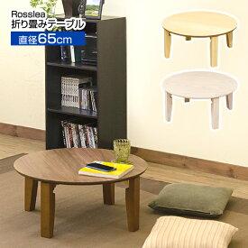 Rosslea 折り畳みテーブル 65Φ (uhrr65) 木製 丸型 丸 ちゃぶ台 ローテーブル センターテーブル 座卓 円卓 おしゃれ 収納【沖縄・離島 配達不可】