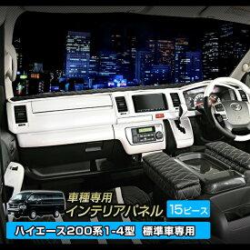 ハイエース 200系 1-5型 (標準車用) インテリアパネル(15ピース)