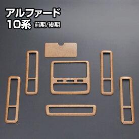 アルファード 10系(前期/後期)インテリアパネル(トヨタ) (7ピース)