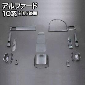 アルファード 10系(前期/後期)インテリアパネル(トヨタ) (18ピース)