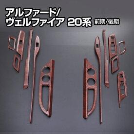 アルファード/ヴェルファイア 20系(前期/後期)インテリアパネル(トヨタ) (13ピース)(ドアパネル周り)