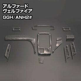 アルファード/ヴェルファイア 20系 インテリアパネル(トヨタ) (13ピース)(センターパネル周り)