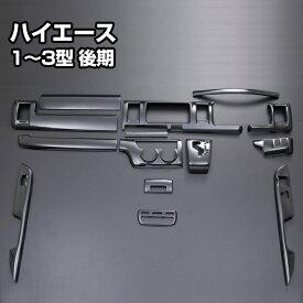 ハイエース 200系 (1〜3型/後期) インテリアパネル (トヨタ) (15ピース)