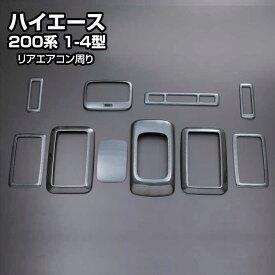 ハイエース 200系 (1-5型) インテリアパネル (トヨタ) リアエアコン周り(10ピース)