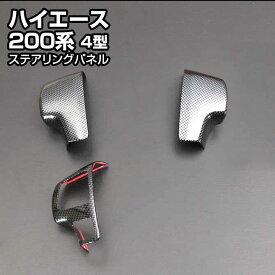ハイエース 200系 (4型) インテリアパネル (トヨタ) ステアリングスイッチパネル(3ピース)